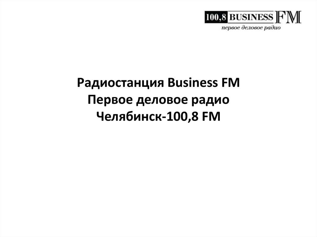 Пермь  список радио  Слушать онлайн