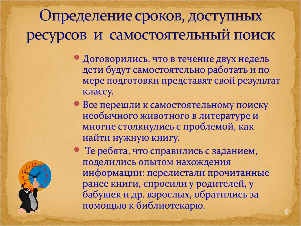 Презентация по Литературе 5 Класс Сказки Пушкина