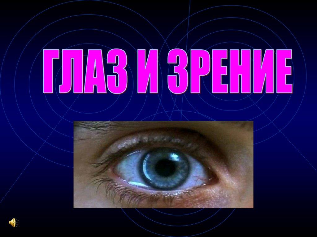 Зрение Двойное