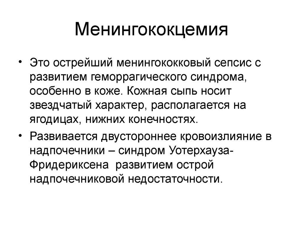 Менингососудистый