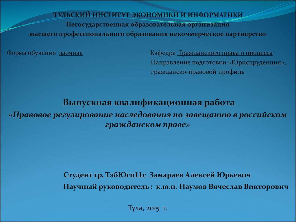 вкр наследование по закону Портал правовой информации  вкр наследование по закону фото 11