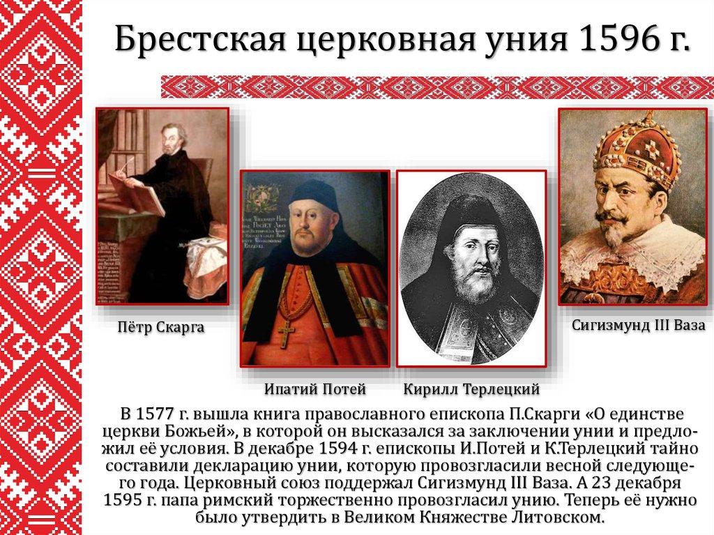 Подготовка и провозглашение церковной унии 1577 г