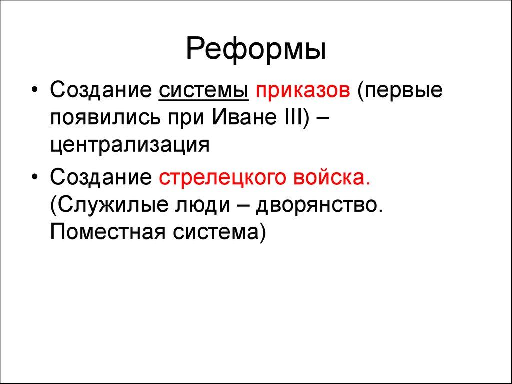 иван грозный и александровская слобода презентация
