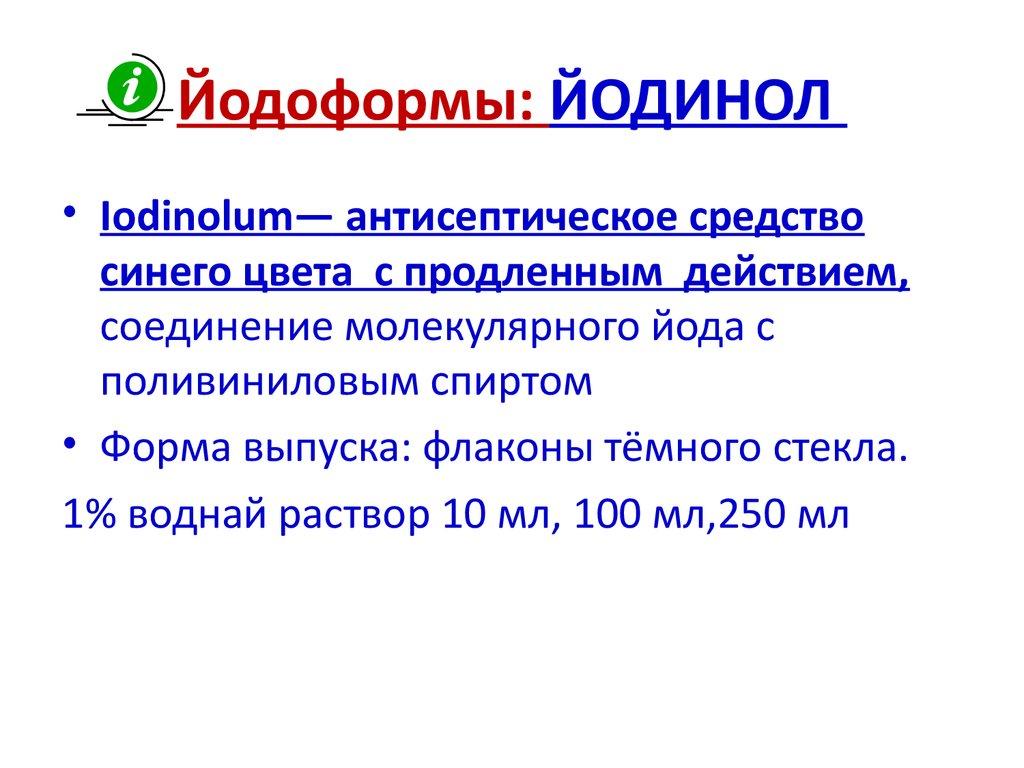раствор йодопирона инструкция