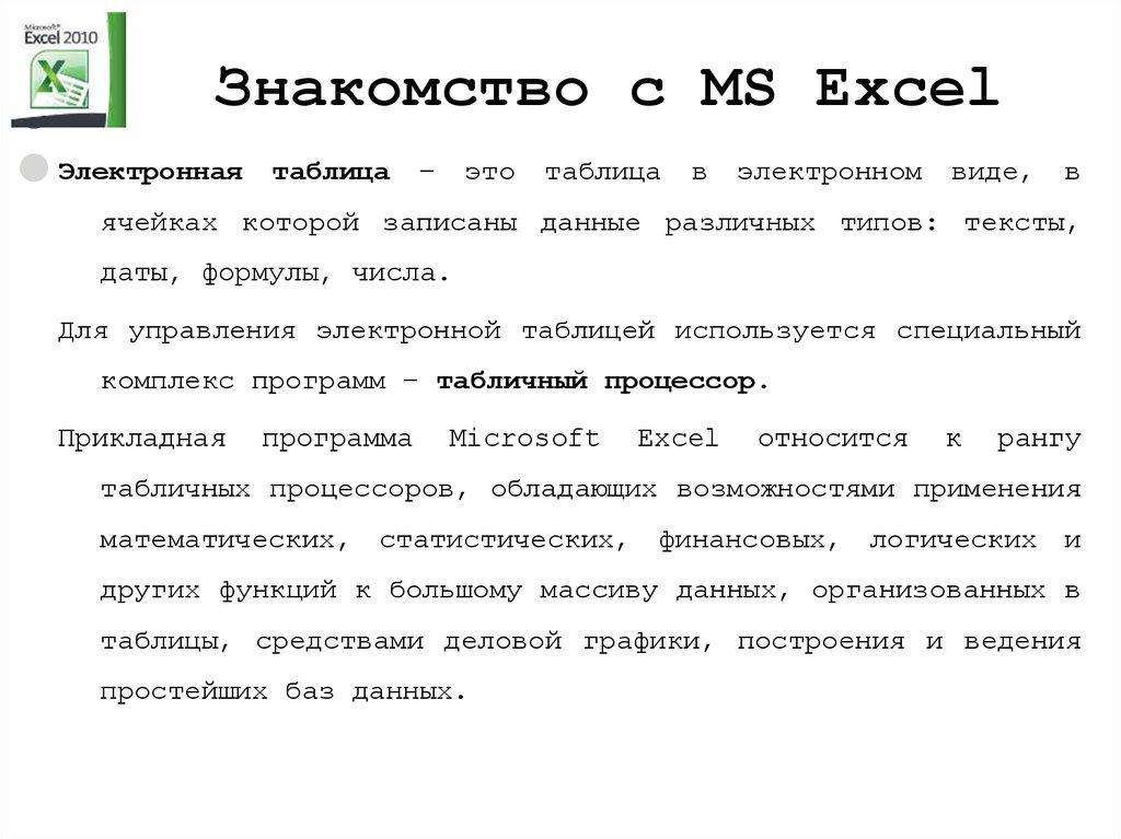знакомство с программой ms excel