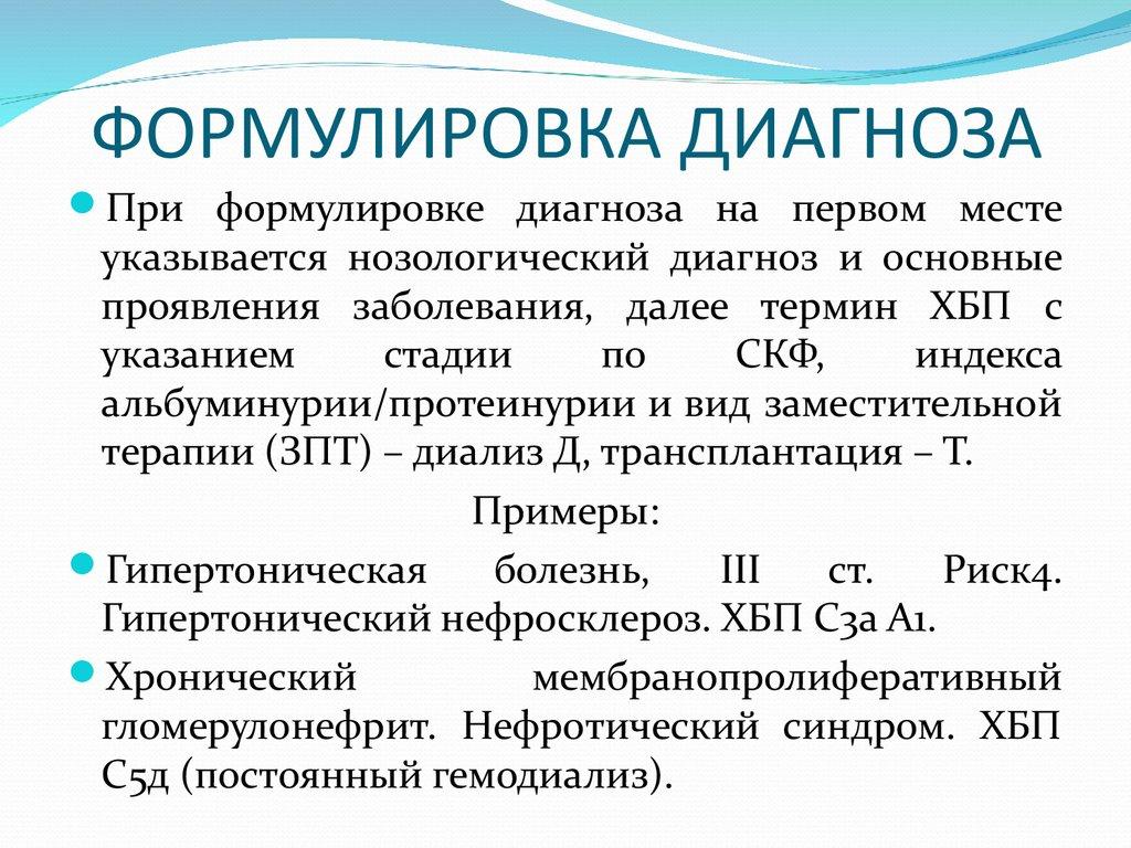 формулировка диагноза пиелонефрита