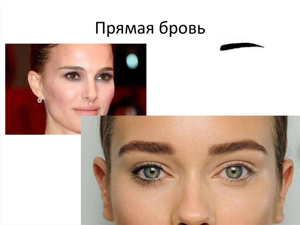Как сделать что бы быстрее отрасти брови