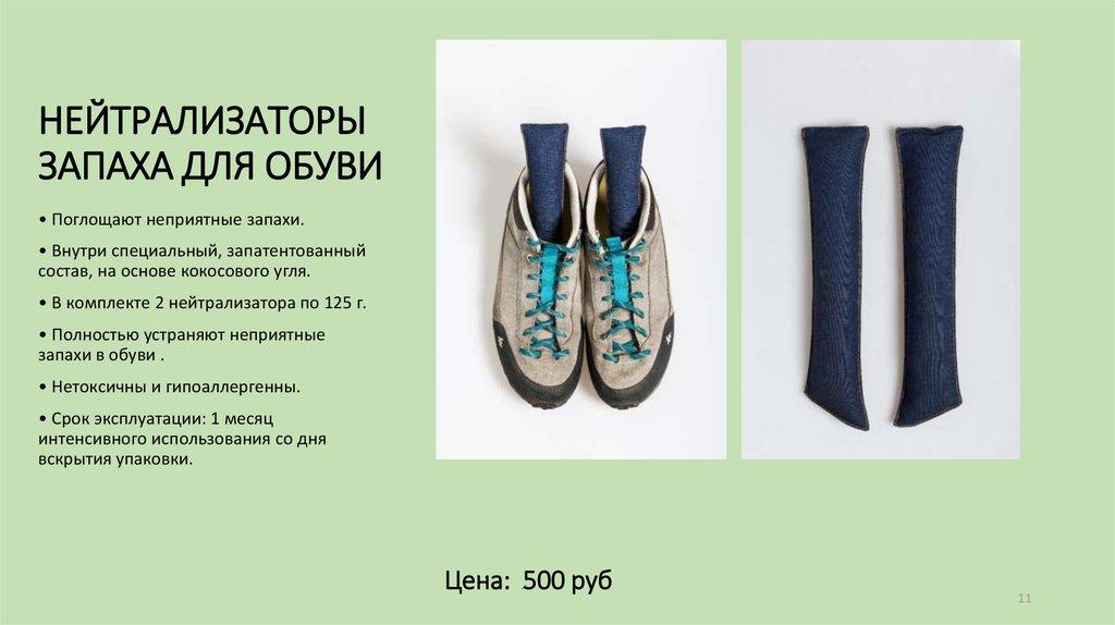 Как избавиться от запах в обуви в  14