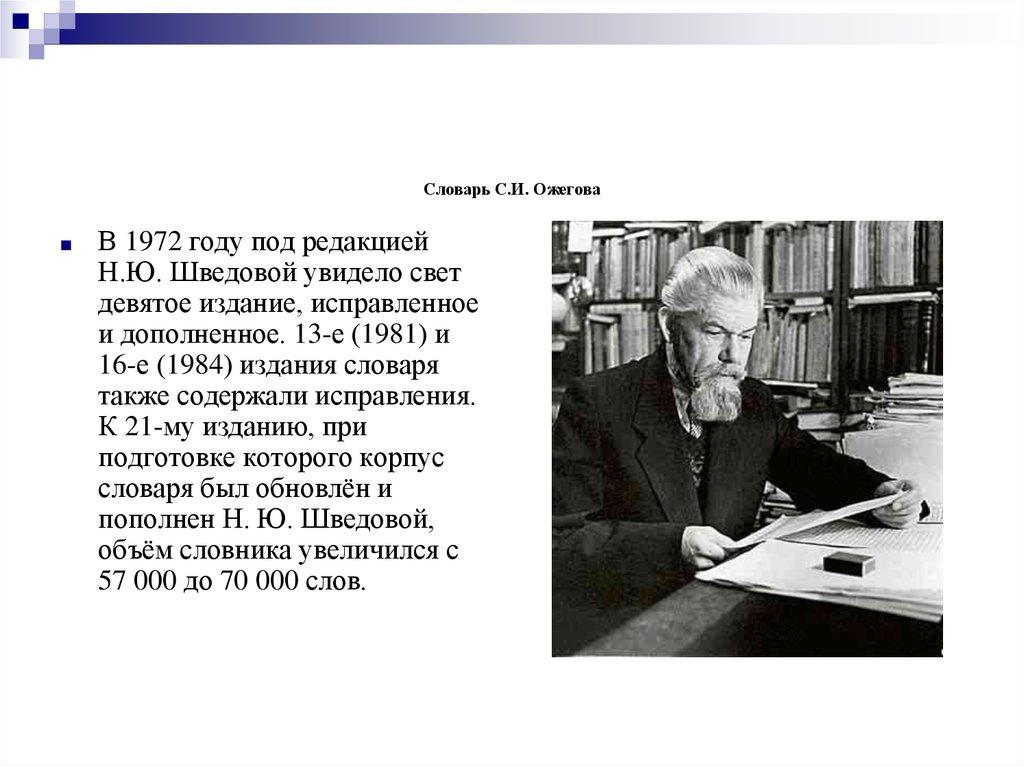 Словарь Строения Слов Русского Языка Онлайн