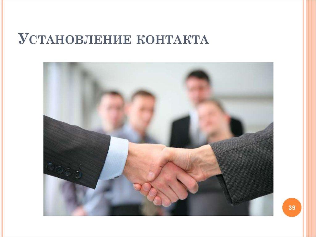 подготовка и проведение деловой беседы реферат