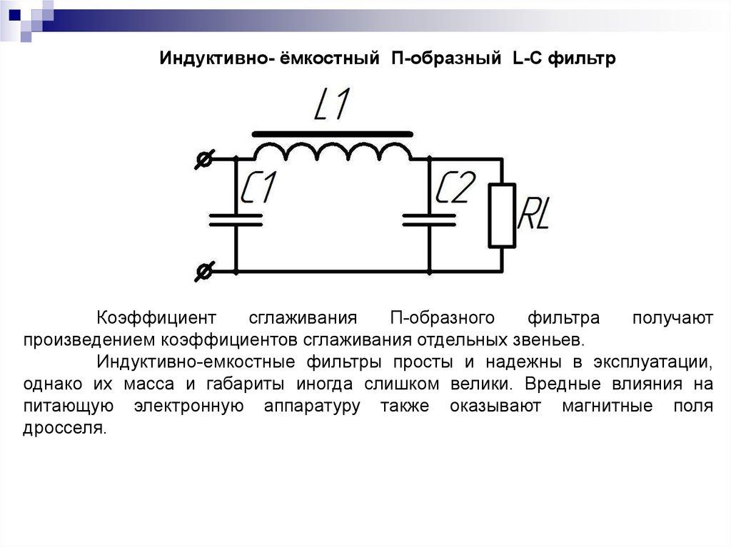 Однофазная мостовая схема с фильтром