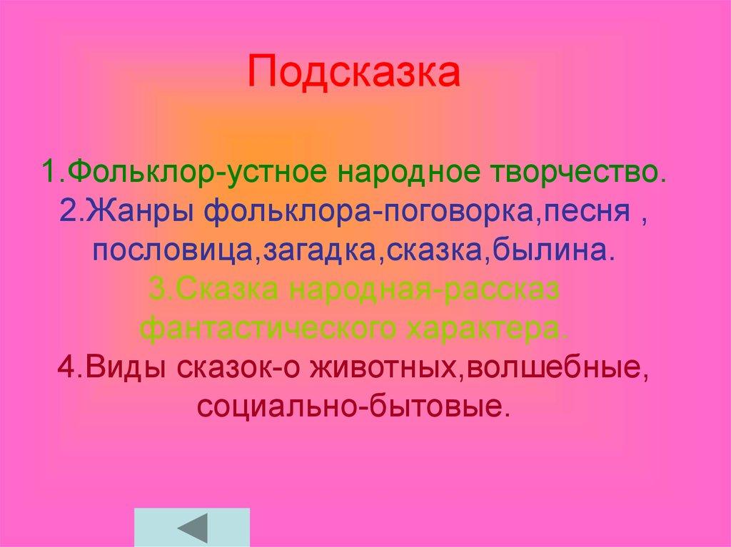 русская народная сказка два мороза скачать