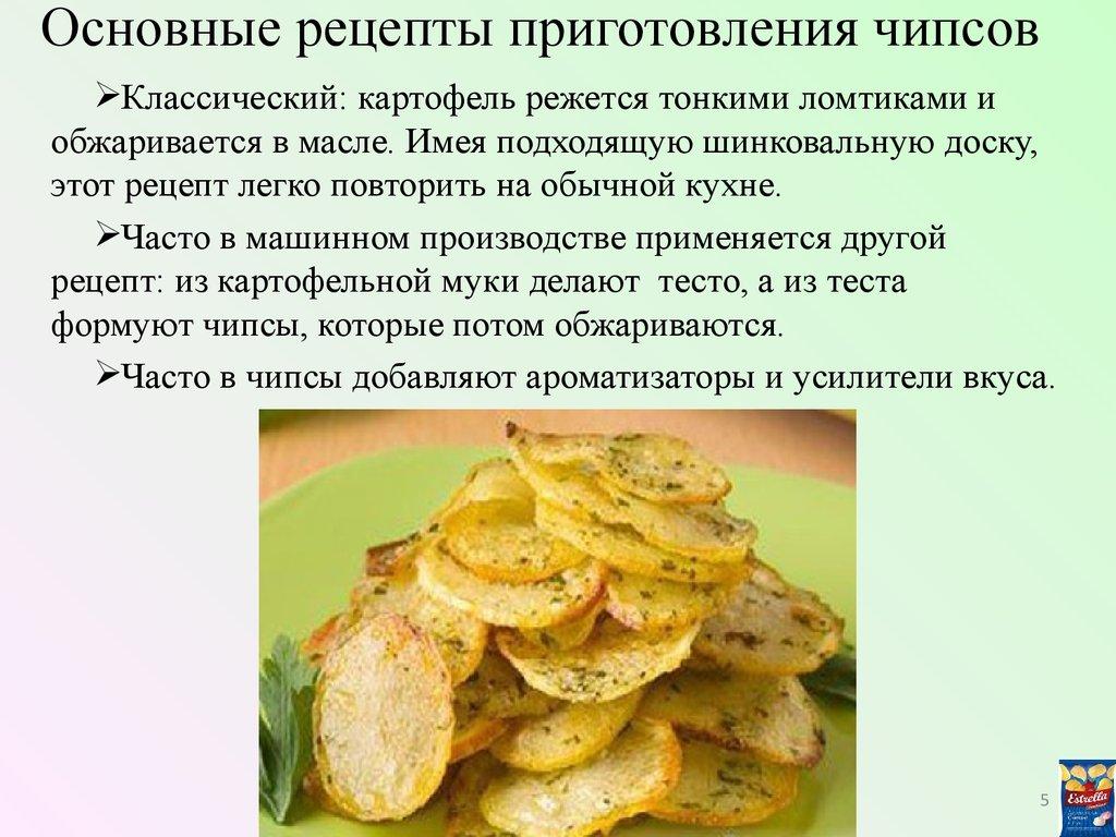 Рецепт приготовления чипсов в домашних условиях