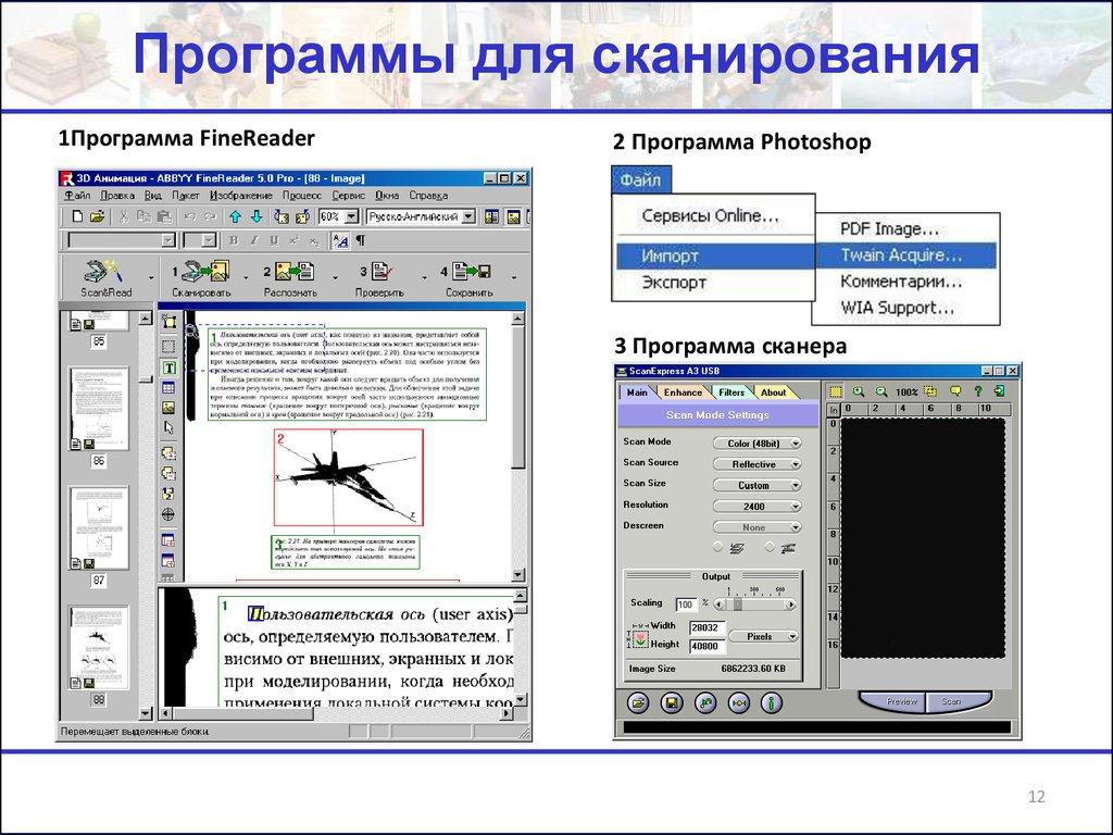 Программа для сканирования в пдф скачать бесплатно на русском
