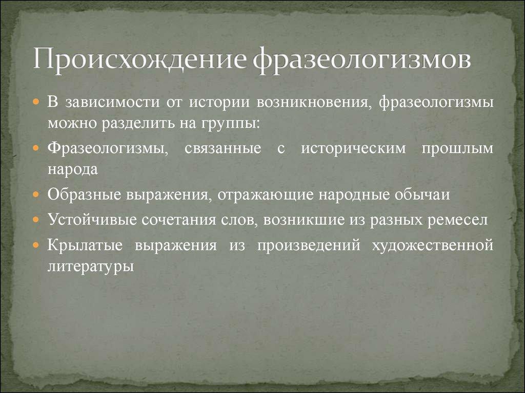 h презентацию фразеологизмы