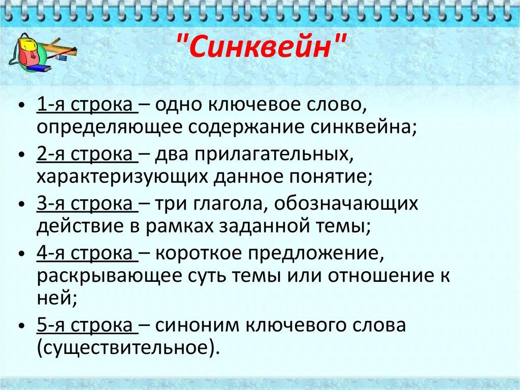 синквейн это педагогический словарь