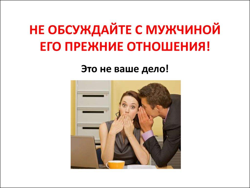 Как обсуждать с парнем отношения
