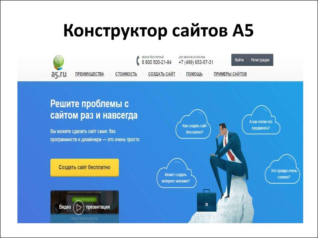 Создание сайтов конструктор b2b продвижение сайтов зарплата