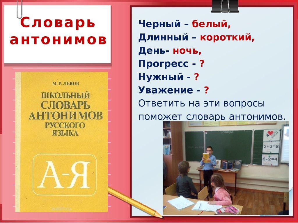 Онлайн Словарь Антонимов Русского Языка
