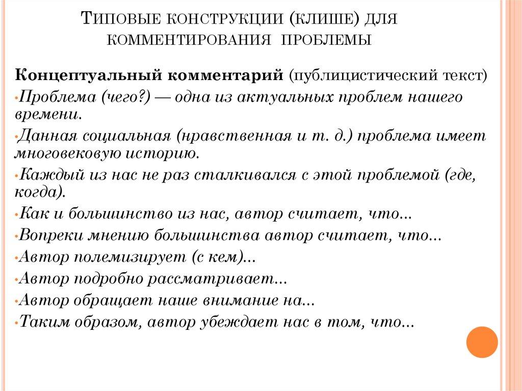 Сочинение по русскому егэ статус