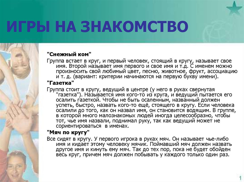 славянские игры на знакомство