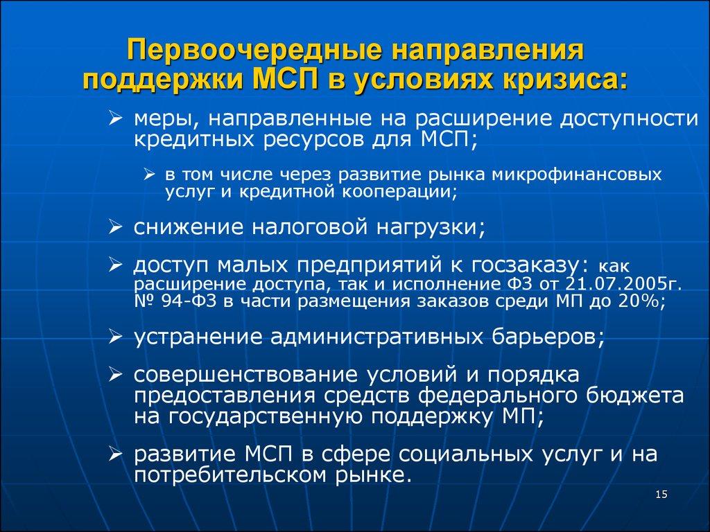 поддержка малого бизнеса правительством москвы