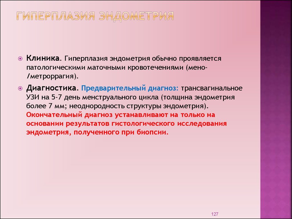 Гиперплазия эндометрия рекомендации