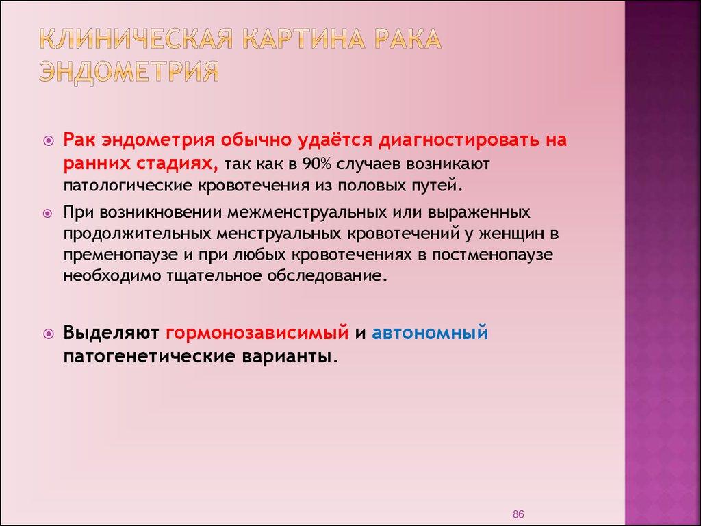 Опухоли женских половых органов - презентация онлайн
