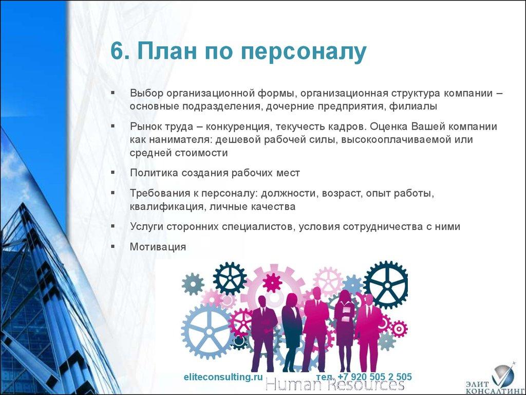составление бизнес плана в россии