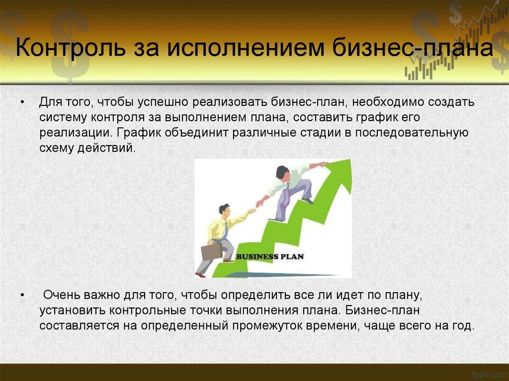 Бизнес Плана Скачать