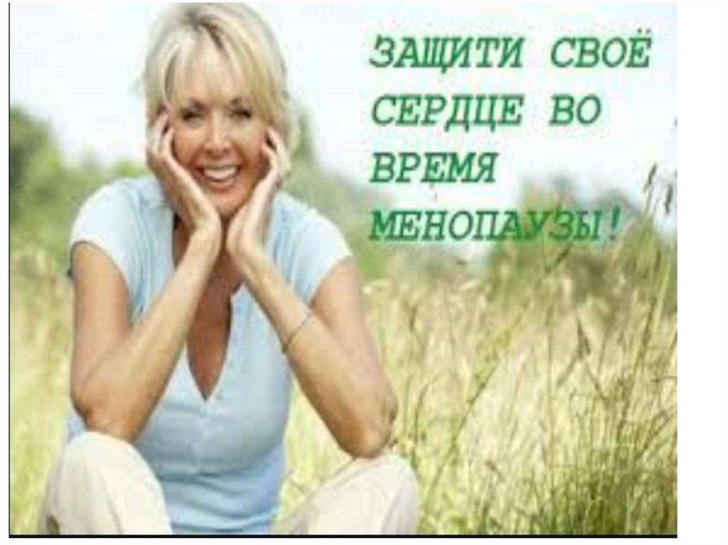 suhost-vlagalisha-klimaks-lechenie
