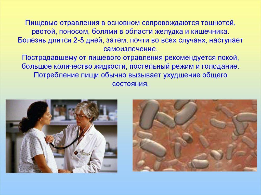Гастрит симптомы и лечение Болезни желудка