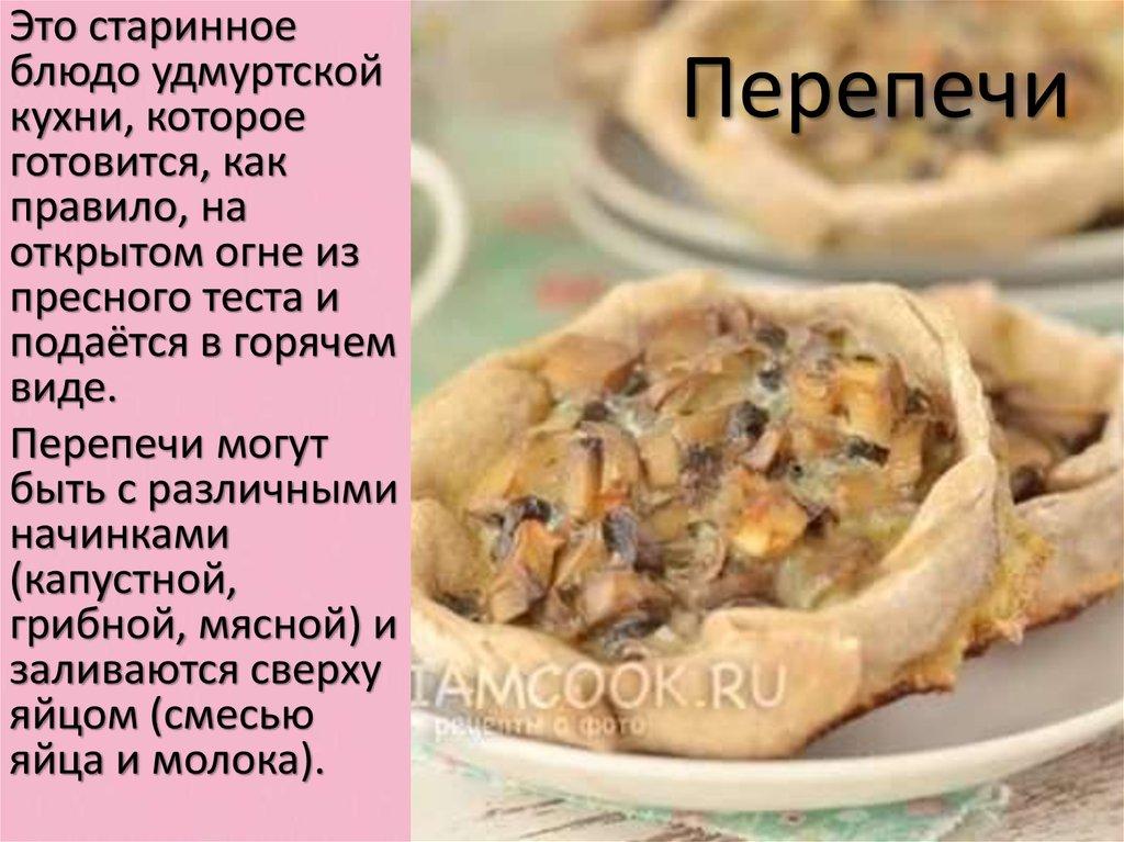 Закуски оригинально и вкусно приготовить