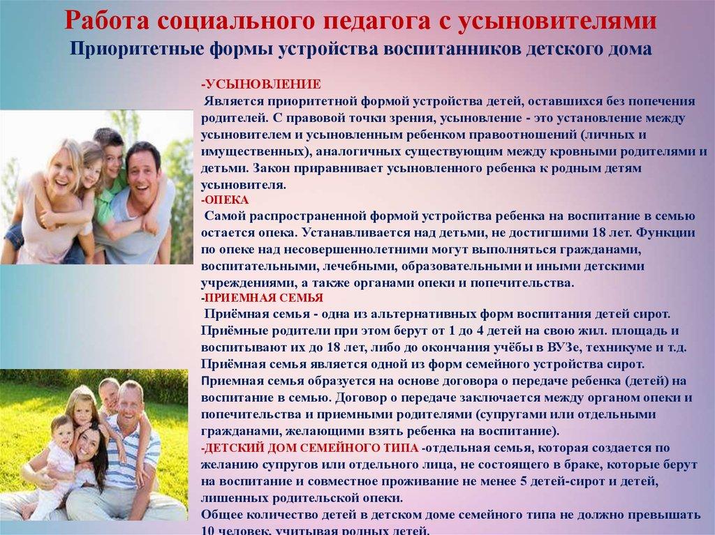 Создание приемной семьи  Усыновление в России