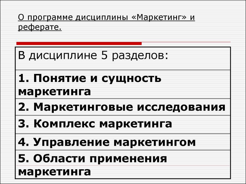 Миасс страница ru Сущность маркетинга реферат