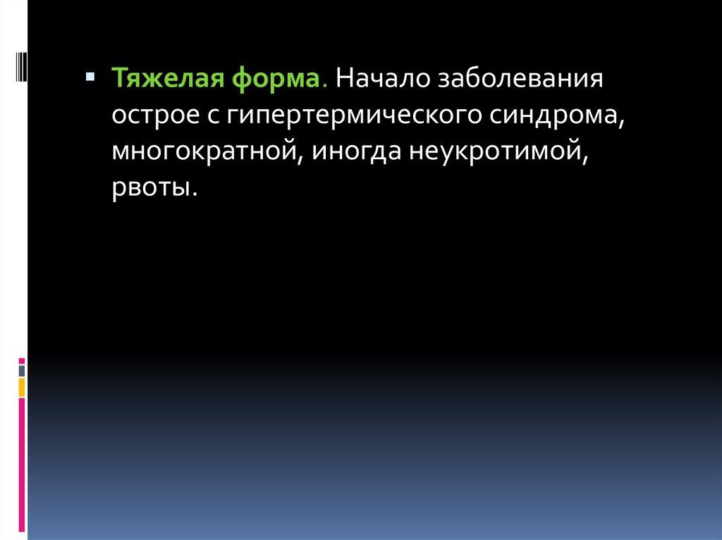Тенезмы
