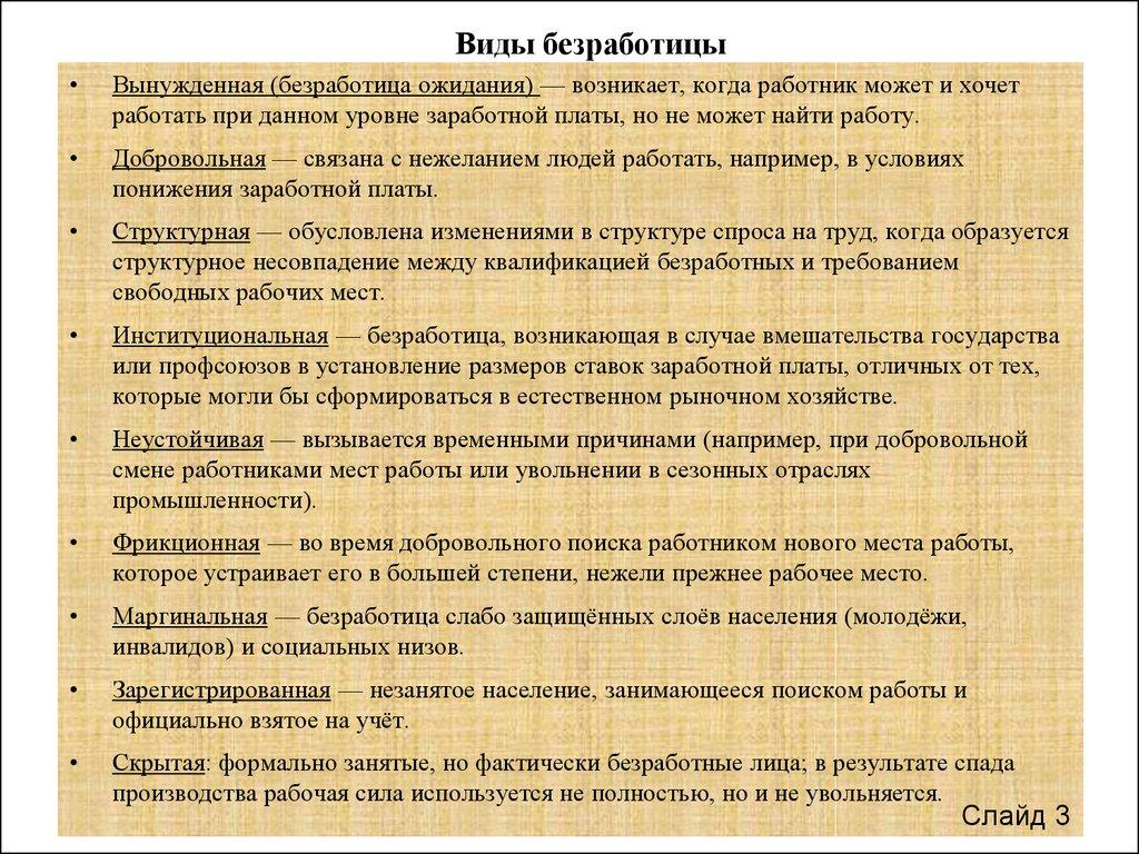 Экономтеория курсовая работа безработица теоретические и  Курсовая работа безработица в россии виды формы