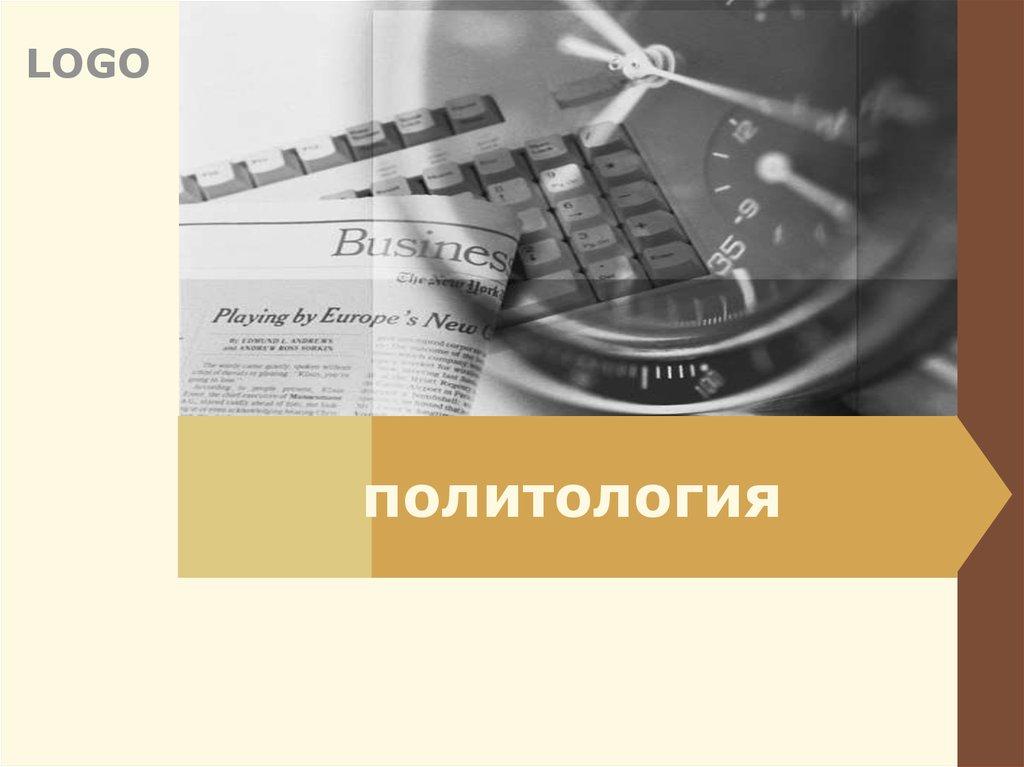 Русский православный катехизис, или Что нужно