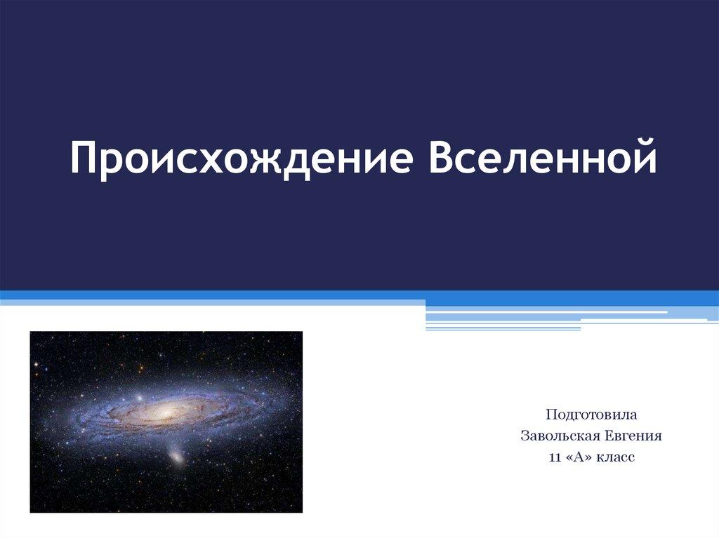 презентация гипотезы о происхождении жизни 11 класс