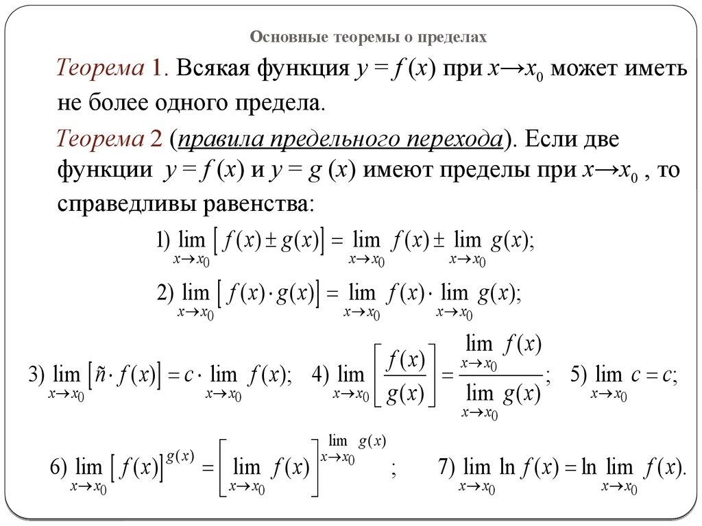 презентации 2 класс математика