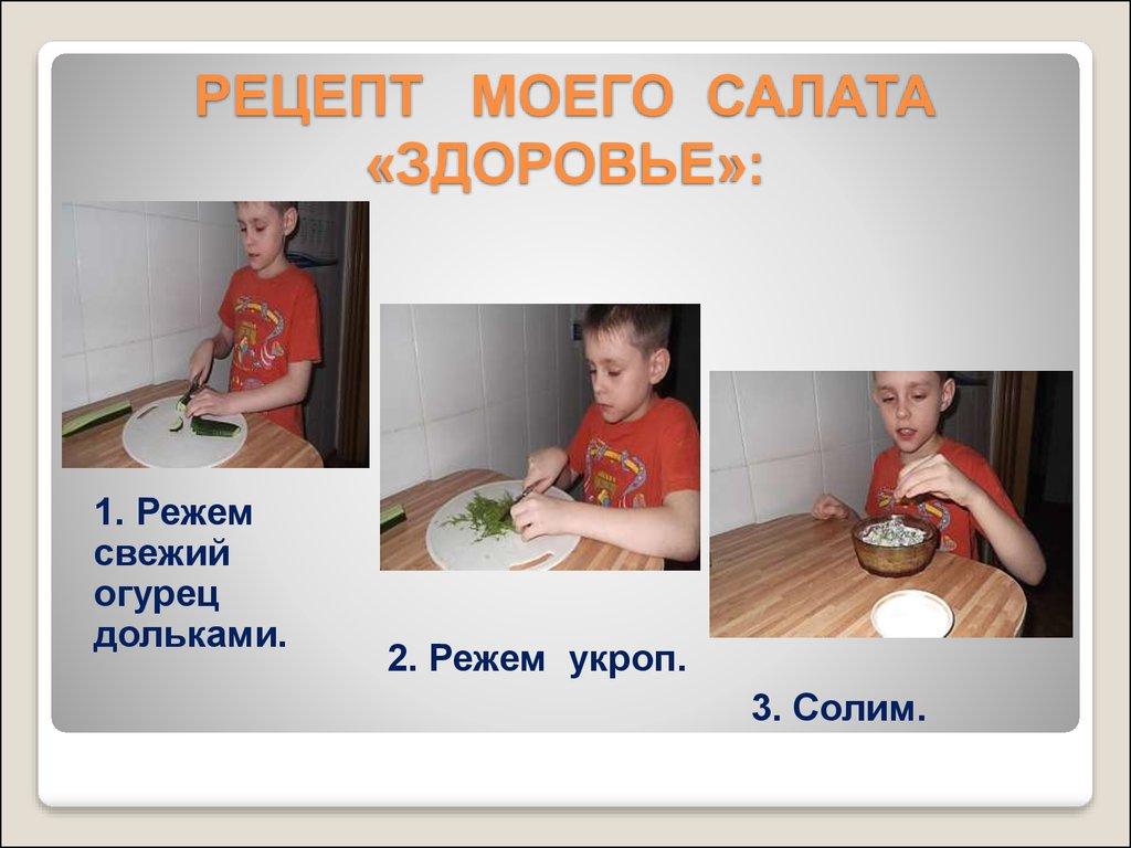 проект школа здорового питания