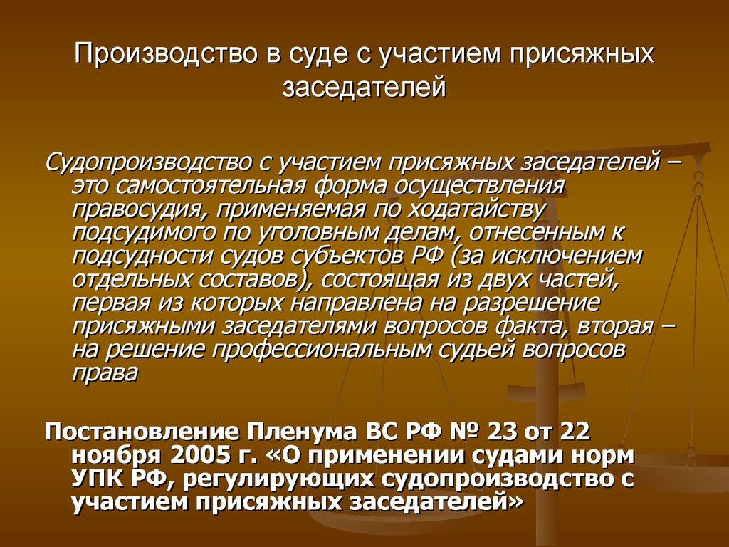 Присяжные заседатели в современной России Курсовая работа п  Суд присяжных российской федерации реферат