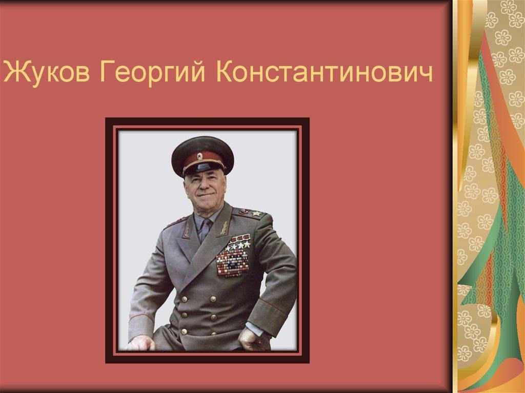 маршал жуков биография фильм