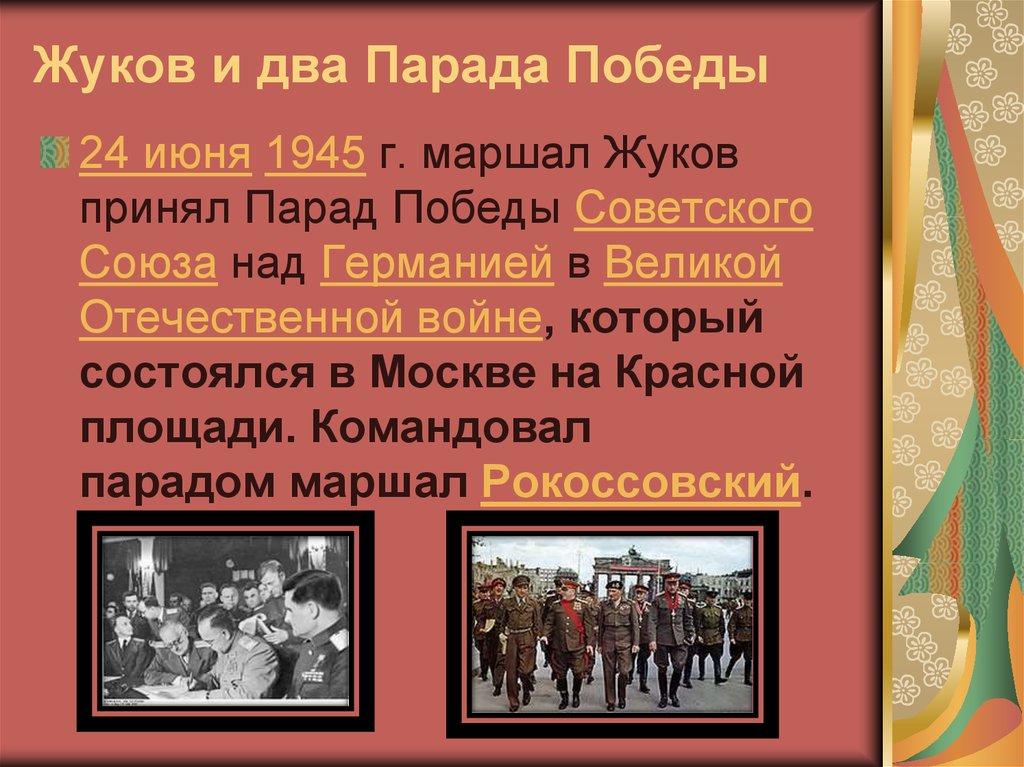 маршал жуков биография 1 декабря