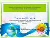 "The scientifc work ""Environmental problems in the modern world and their solutions"""