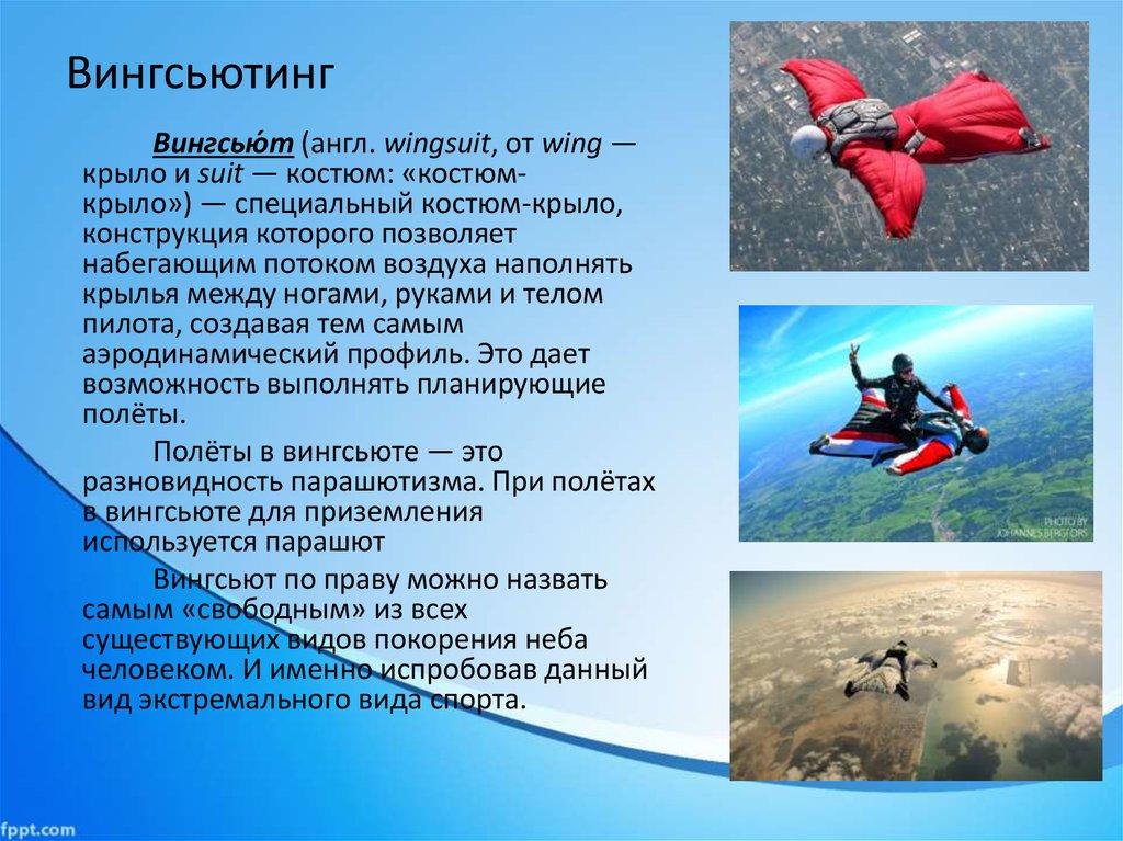 Extreme sports presentation