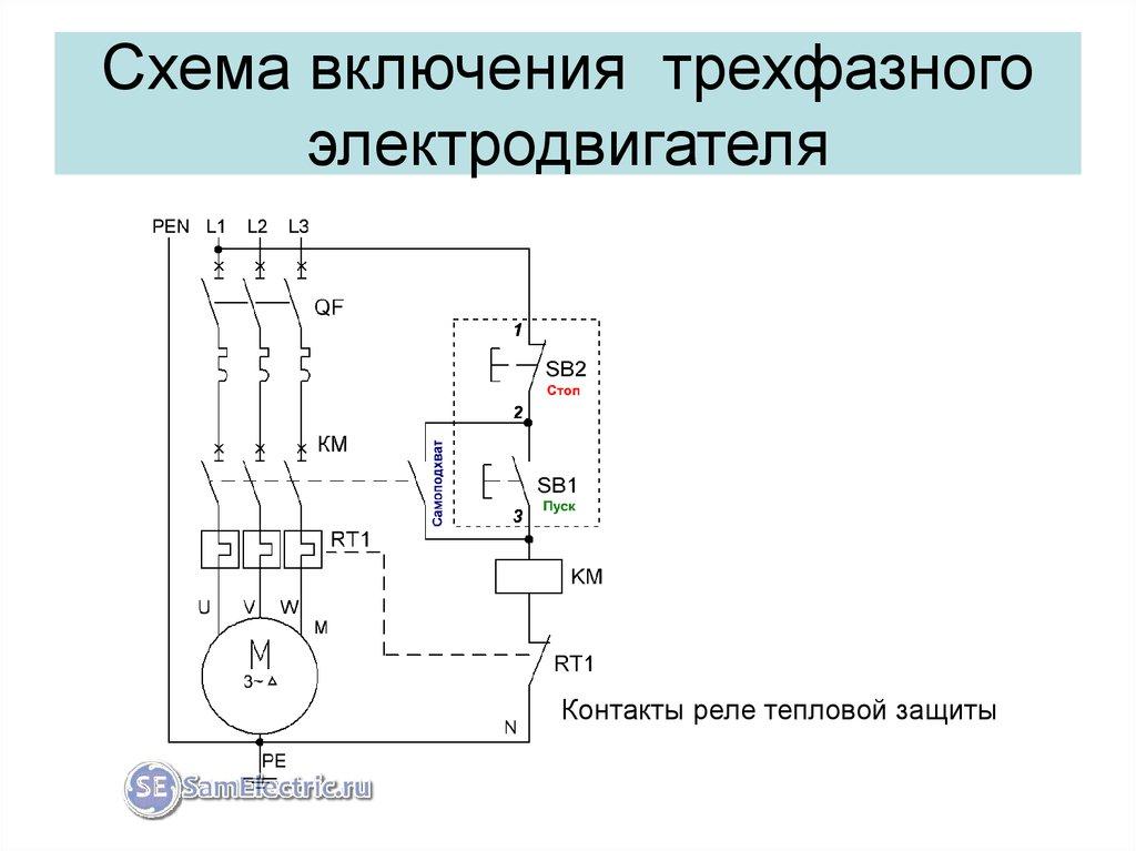 Схема включения двигателя в трехфазную сеть