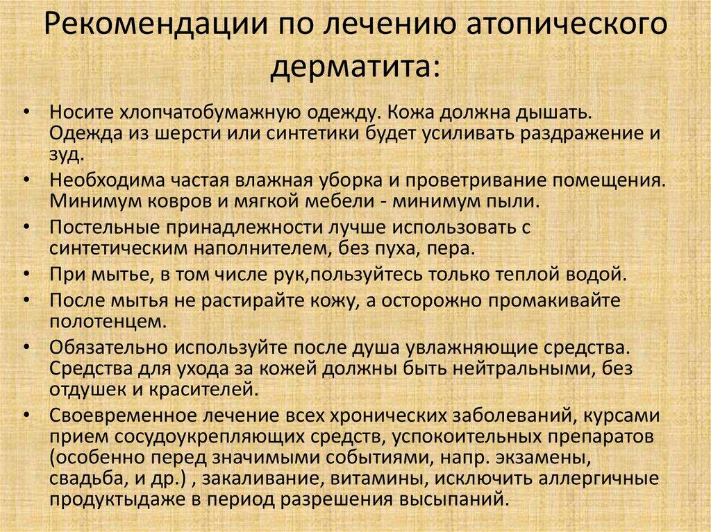 Атопический Дерматит Диета Нужна