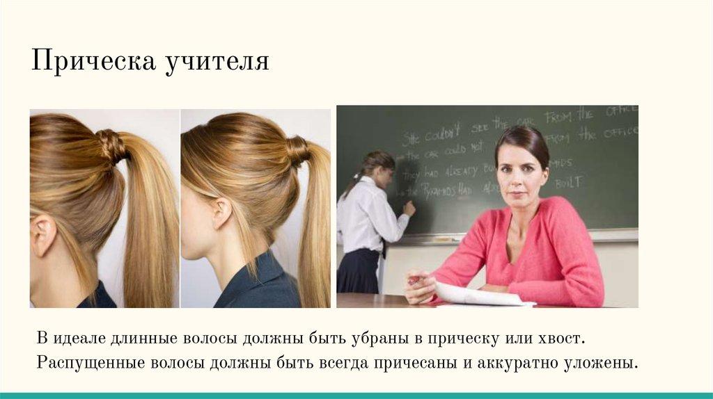 Какая должна быть прическа у учителя