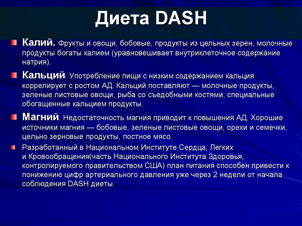Приверженность К Диете Типа Dash Тест